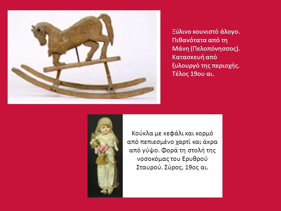Ξύλινο κουνιστό άλογο. Πιθανότατα από τη Μάνη (Πελοπόνησσος). Κατασκευή από ξυλουργό της περιοχής. Τέλος 19ου αι. Κούκλα με κεφάλι και κορμό από πεπιε