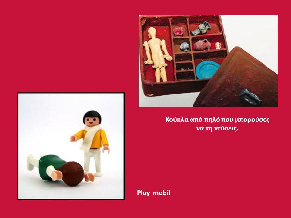Play mobil Κούκλα από πηλό που μπορούσες να τη ντύσεις.