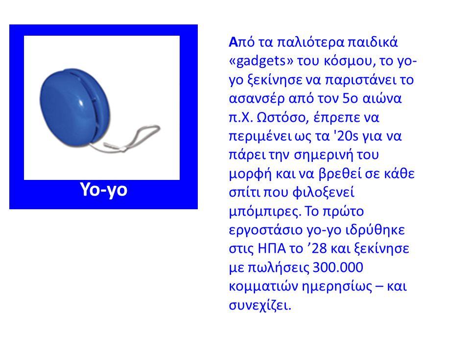 Yo-yo Από τα παλιότερα παιδικά «gadgets» του κόσμου, το yo- yo ξεκίνησε να παριστάνει το ασανσέρ από τον 5ο αιώνα π.Χ. Ωστόσο, έπρεπε να περιμένει ως
