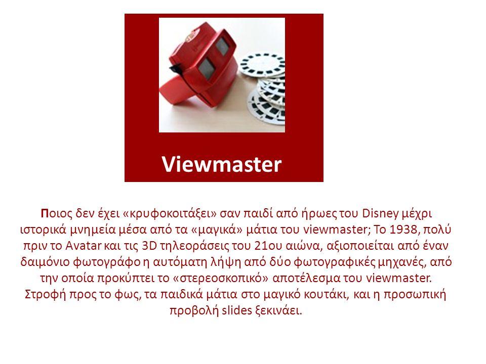 Viewmaster Ποιος δεν έχει «κρυφοκοιτάξει» σαν παιδί από ήρωες του Disney μέχρι ιστορικά μνημεία μέσα από τα «μαγικά» μάτια του viewmaster; Το 1938, πο