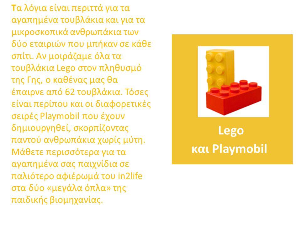 Lego και Playmobil Τα λόγια είναι περιττά για τα αγαπημένα τουβλάκια και για τα μικροσκοπικά ανθρωπάκια των δύο εταιριών που μπήκαν σε κάθε σπίτι. Αν