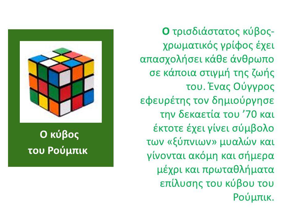 Ο κύβος του Ρούμπικ Ο τρισδιάστατος κύβος- χρωματικός γρίφος έχει απασχολήσει κάθε άνθρωπο σε κάποια στιγμή της ζωής του. Ένας Ούγγρος εφευρέτης τον δ
