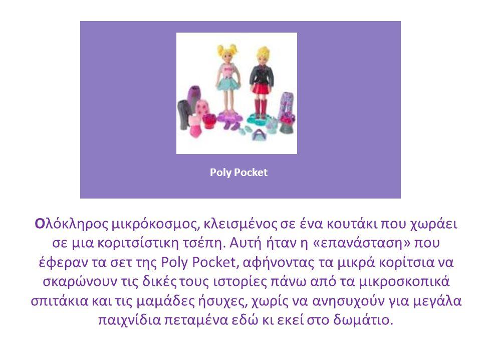 Poly Pocket Ολόκληρος μικρόκοσμος, κλεισμένος σε ένα κουτάκι που χωράει σε μια κοριτσίστικη τσέπη. Αυτή ήταν η «επανάσταση» που έφεραν τα σετ της Poly