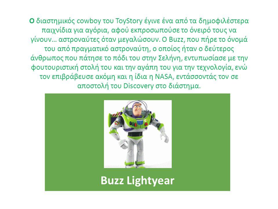 Buzz Lightyear O διαστημικός cowboy του ToyStory έγινε ένα από τα δημοφιλέστερα παιχνίδια για αγόρια, αφού εκπροσωπούσε το όνειρό τους να γίνουν… αστρ