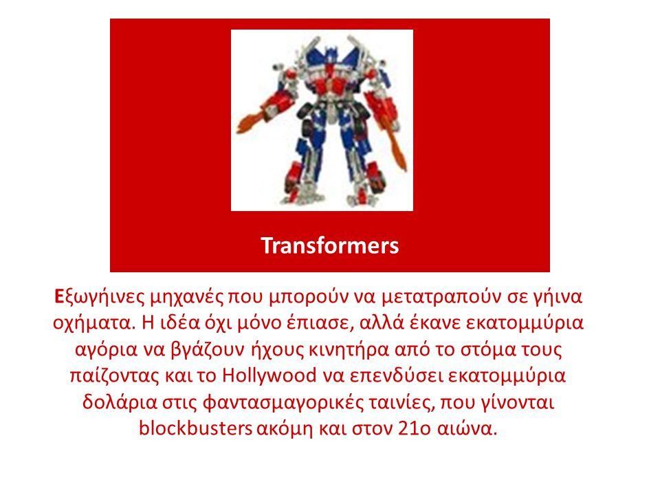 Transformers Εξωγήινες μηχανές που μπορούν να μετατραπούν σε γήινα οχήματα. Η ιδέα όχι μόνο έπιασε, αλλά έκανε εκατομμύρια αγόρια να βγάζουν ήχους κιν