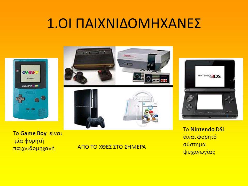 1.ΟΙ ΠΑΙΧΝΙΔΟΜΗΧΑΝΕΣ ΑΠΟ ΤΟ ΧΘΕΣ ΣΤΟ ΣΗΜΕΡΑ Το Game Boy είναι μία φορητή παιχνιδομηχανή Το Nintendo DSi είναι φορητό σύστημα ψυχαγωγίας