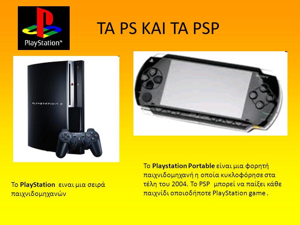 TA PS KAI TA PSP Το PlayStation ειναι μια σειρά παιχνιδομηχανών Το Playstation Portable είναι μια φορητή παιχνιδομηχανή η οποία κυκλοφόρησε στα τέλη τ