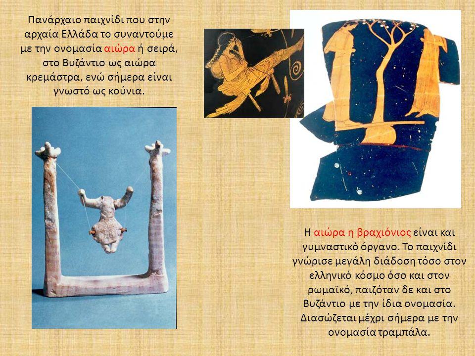 Η αιώρα η βραχιόνιος είναι και γυμναστικό όργανο. Το παιχνίδι γνώρισε μεγάλη διάδοση τόσο στον ελληνικό κόσμο όσο και στον ρωμαϊκό, παιζόταν δε και στ