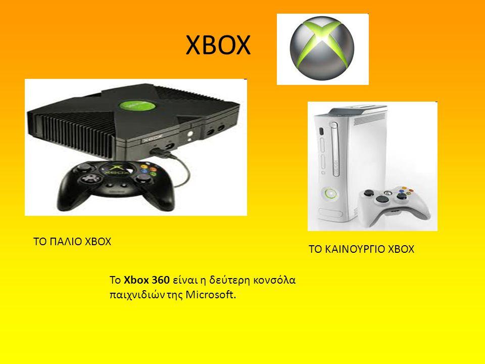 XBOX ΤΟ ΠΑΛΙΟ XBOX ΤΟ ΚΑΙΝΟΥΡΓΙΟ XBOX To Xbox 360 είναι η δεύτερη κονσόλα παιχνιδιών της Microsoft.