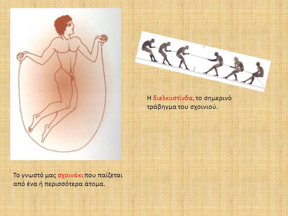 Το γνωστό μας σχοινάκι που παίζεται από ένα ή περισσότερα άτομα. Η διελκυστίνδα, το σημερινό τράβηγμα του σχοινιού.