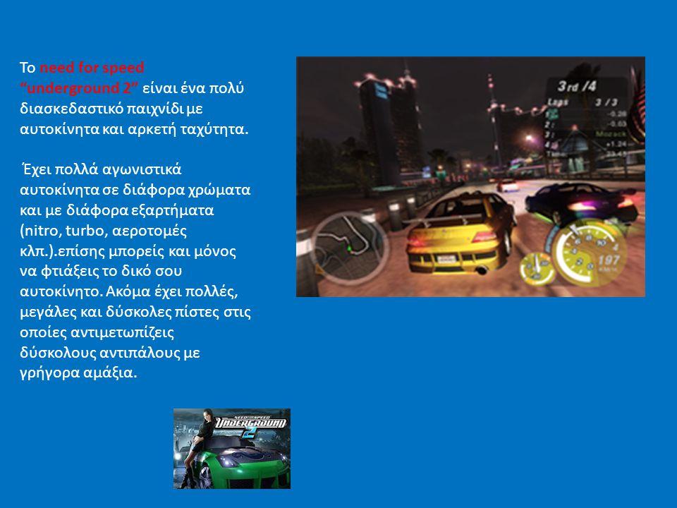 """Το need for speed """"underground 2"""" είναι ένα πολύ διασκεδαστικό παιχνίδι με αυτοκίνητα και αρκετή ταχύτητα. Έχει πολλά αγωνιστικά αυτοκίνητα σε διάφορα"""