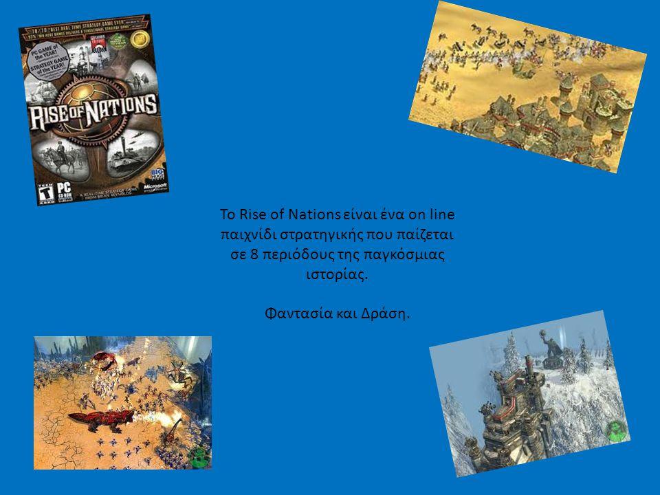 Το Rise of Nations είναι ένα on line παιχνίδι στρατηγικής που παίζεται σε 8 περιόδους της παγκόσμιας ιστορίας. Φαντασία και Δράση.