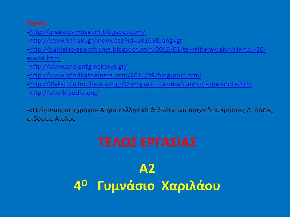 ΤΕΛΟΣ ΕΡΓΑΣΙΑΣ Α2 4 Ο Γυμνάσιο Χαριλάου Πηγές: -http://greektoymuseum.blogspot.com/http://greektoymuseum.blogspot.com/ -http://www.benaki.gr/index.asp