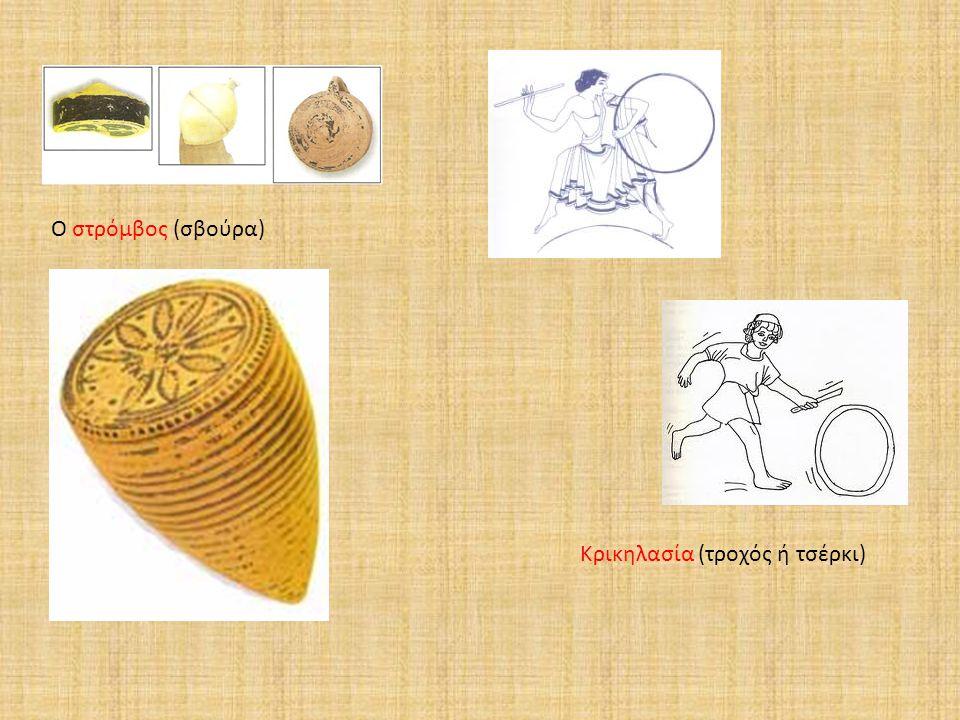 Yo-yo Από τα παλιότερα παιδικά «gadgets» του κόσμου, το yo- yo ξεκίνησε να παριστάνει το ασανσέρ από τον 5ο αιώνα π.Χ.