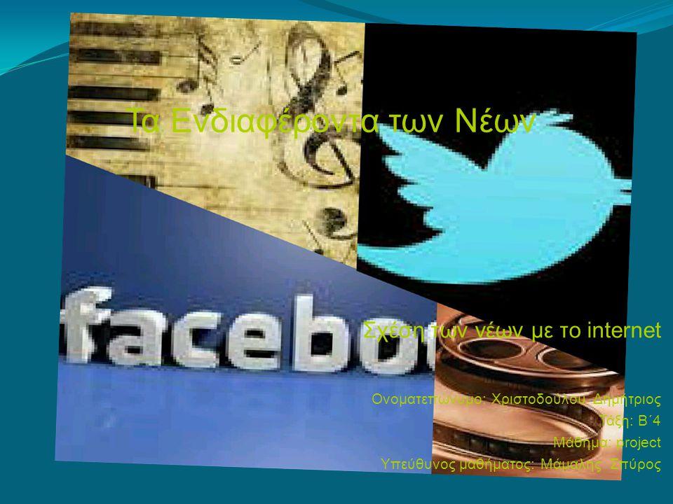 Τα Ενδιαφέροντα των Νέων Σχέση των νέων με το internet Ονοματεπώνυμο: Χριστοδούλου Δημήτριος Τάξη: Β΄4 Μάθημα: project Υπεύθυνος μαθήματος: Μάμαλης Σπύρος