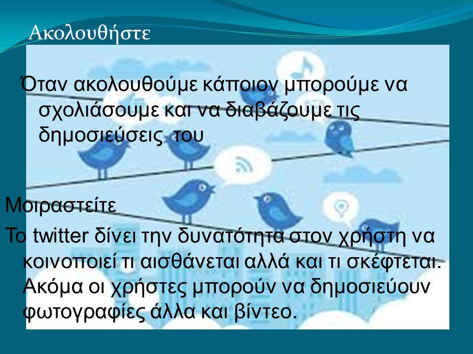 Δημιουργία λογαριασμού Τα απαιτούμενα στοιχεία είναι η διεύθυνση ηλεκτρονικού ταχυδρομείου, το όνομα χρήστη και ο κωδικός πρόσβασης. Αναζήτηση φίλων Α