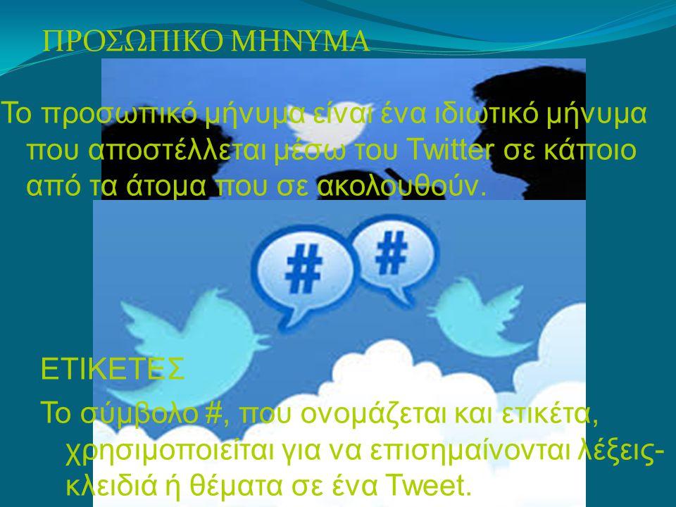 Ακολουθήστε Όταν ακολουθούμε κάποιον μπορούμε να σχολιάσουμε και να διαβάζουμε τις δημοσιεύσεις του Μοιραστείτε Το twitter δίνει την δυνατότητα στον χ