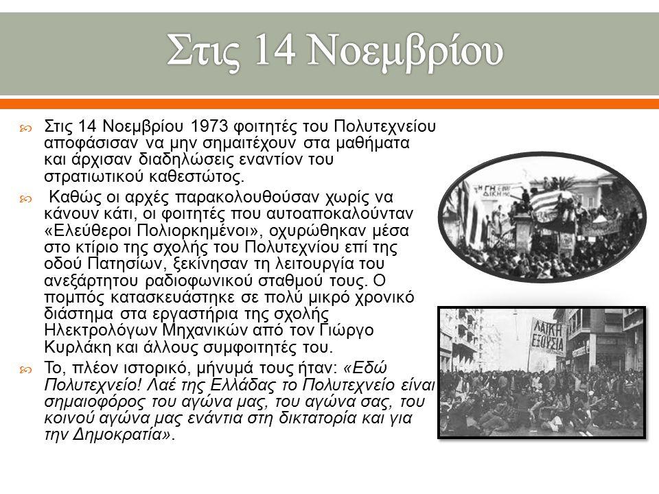  Στις 14 Νοεμβρίου 1973 φοιτητές του Πολυτεχνείου αποφάσισαν να μην σημαιτέχουν στα μαθήματα και άρχισαν διαδηλώσεις εναντίον του στρατιωτικού καθεστ