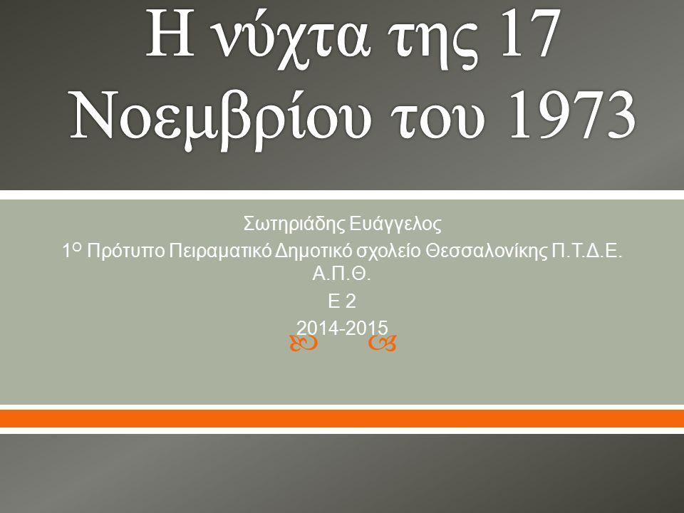  Σωτηριάδης Ευάγγελος 1 Ο Πρότυπο Πειραματικό Δημοτικό σχολείο Θεσσαλονίκης Π.Τ.Δ.Ε. Α.Π.Θ. Ε 2 2014-2015