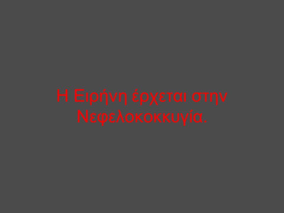 H Ειρήνη έρχεται στην Νεφελοκοκκυγία.