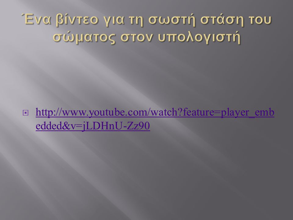  http://www.youtube.com/watch?feature=player_emb edded&v=jLDHnU-Zz90 http://www.youtube.com/watch?feature=player_emb edded&v=jLDHnU-Zz90