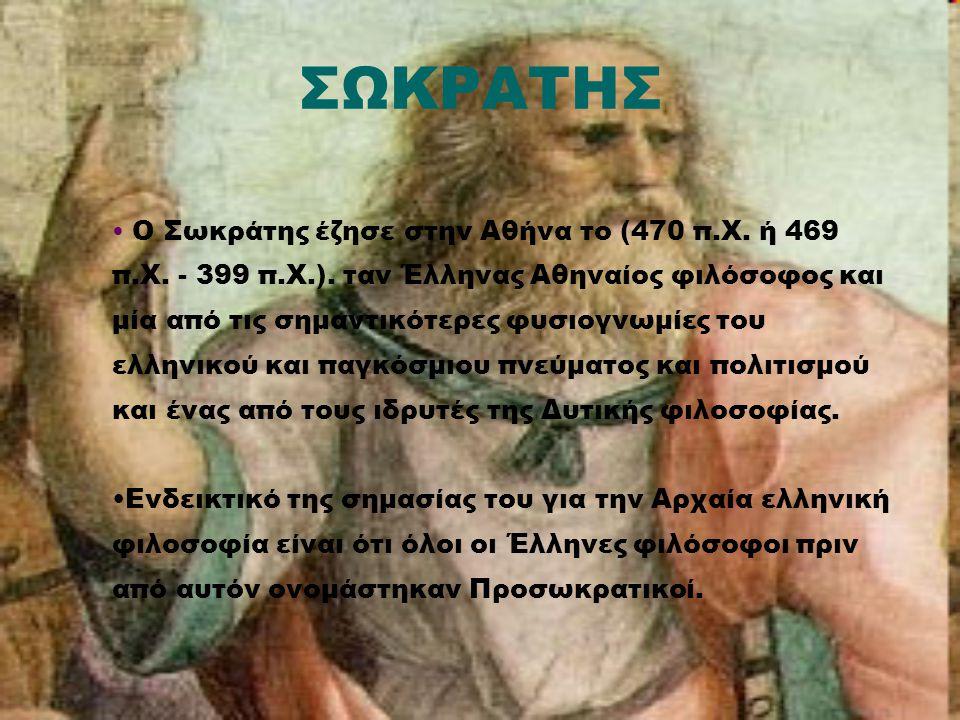 ΣΩΚΡΑΤΗΣ Ο Σωκράτης έζησε στην Αθήνα το (470 π.Χ. ή 469 π.Χ. - 399 π.Χ.). ταν Έλληνας Αθηναίος φιλόσοφος και μία από τις σημαντικότερες φυσιογνωμίες τ