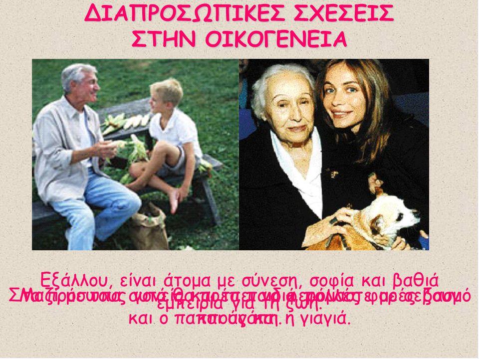 Μαζί με τους γονείς και τα παιδιά πολλές φορές ζουν και ο παππούς και η γιαγιά. Στα πρόσωπα αυτά θα πρέπει να φερόμαστε με σεβασμό και αγάπη. Εξάλλου,