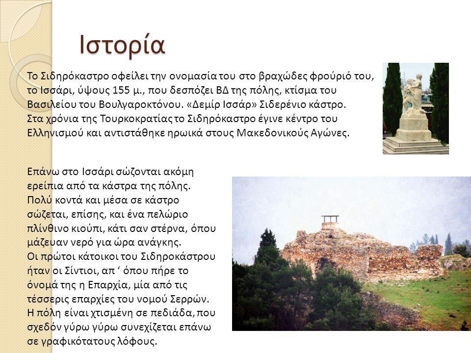 Ιστορία Το Σιδηρόκαστρο οφείλει την ονομασία του στο βραχώδες φρούριό του, το Ισσάρι, ύψους 155 μ., που δεσπόζει ΒΔ της πόλης, κτίσμα του Βασιλείου το