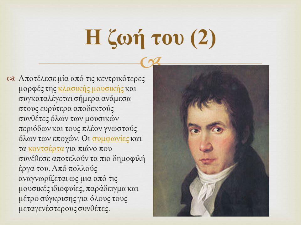  Η ζωή του (2)  Αποτέλεσε μία από τις κεντρικότερες μορφές της κλασικής μουσικής και συγκαταλέγεται σήμερα ανάμεσα στους ευρύτερα αποδεκτούς συνθέτε