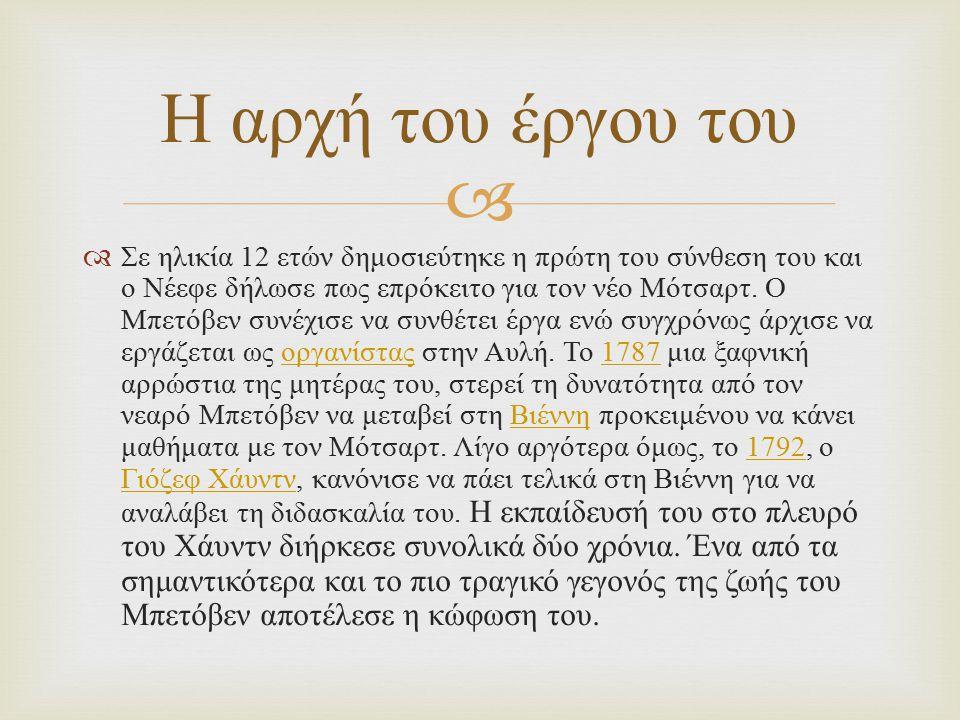   Σε ηλικία 12 ετών δημοσιεύτηκε η πρώτη του σύνθεση του και ο Νέεφε δήλωσε πως επρόκειτο για τον νέο Μότσαρτ. Ο Μπετόβεν συνέχισε να συνθέτει έργα