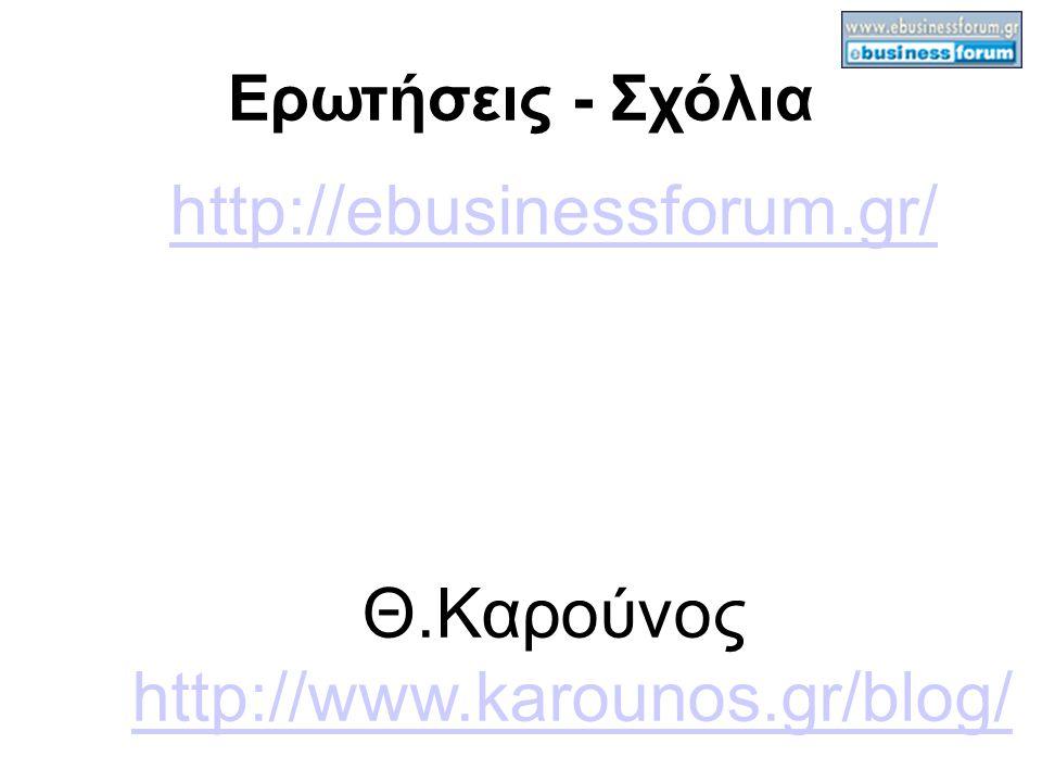Ερωτήσεις - Σχόλια http://ebusinessforum.gr/ Θ.Καρούνος http://www.karounos.gr/blog/ http://www.karounos.gr/blog/