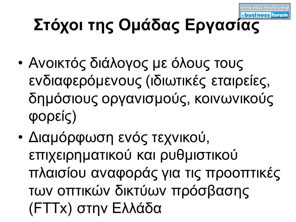 Στόχοι της Ομάδας Εργασίας Ανοικτός διάλογος με όλους τους ενδιαφερόμενους (ιδιωτικές εταιρείες, δημόσιους οργανισμούς, κοινωνικούς φορείς) Διαμόρφωση ενός τεχνικού, επιχειρηματικού και ρυθμιστικού πλαισίου αναφοράς για τις προοπτικές των οπτικών δικτύων πρόσβασης (FTTx) στην Ελλάδα