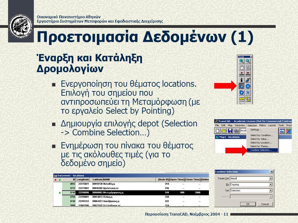 Παρουσίαση TransCAD, Νοέμβριος 2004 - 11 Οικονομικό Πανεπιστήμιο Αθηνών Εργαστήριο Συστημάτων Μεταφορών και Εφοδιαστικής Διαχείρισης Προετοιμασία Δεδομένων (1) Έναρξη και Κατάληξη Δρομολογίων Ενεργοποίηση του θέματος locations.