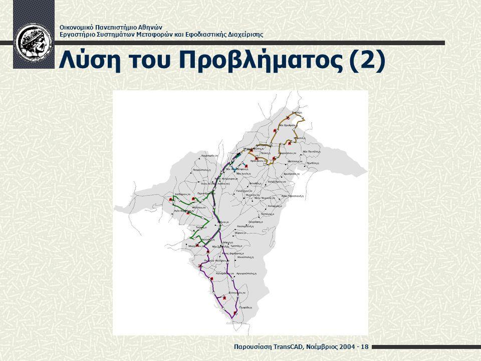 Παρουσίαση TransCAD, Νοέμβριος 2004 - 18 Οικονομικό Πανεπιστήμιο Αθηνών Εργαστήριο Συστημάτων Μεταφορών και Εφοδιαστικής Διαχείρισης Λύση του Προβλήματος (2)