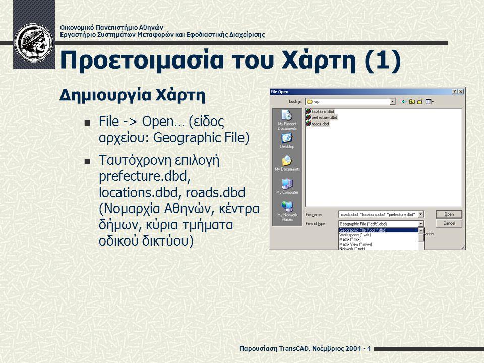 Παρουσίαση TransCAD, Νοέμβριος 2004 - 5 Οικονομικό Πανεπιστήμιο Αθηνών Εργαστήριο Συστημάτων Μεταφορών και Εφοδιαστικής Διαχείρισης Προετοιμασία του Χάρτη (2) Διαμόρφωση Παρουσίασης Edit -> Preferences… -> System -> Map Units (kilometres) Map -> Scale… -> Show an Entire Layer -> All Layers Map -> Layers… -> διπλό κλικ σε κάθε γραμμή (επιλογή χρώματος κτλ.) Map -> Layers… -> locations -> Labels… -> (επιλογή πεδίου NAME, και γραμματοσειράς που να υποστηρίζει Ελληνικά) Εμφάνιση υπομνήματος χάρτη