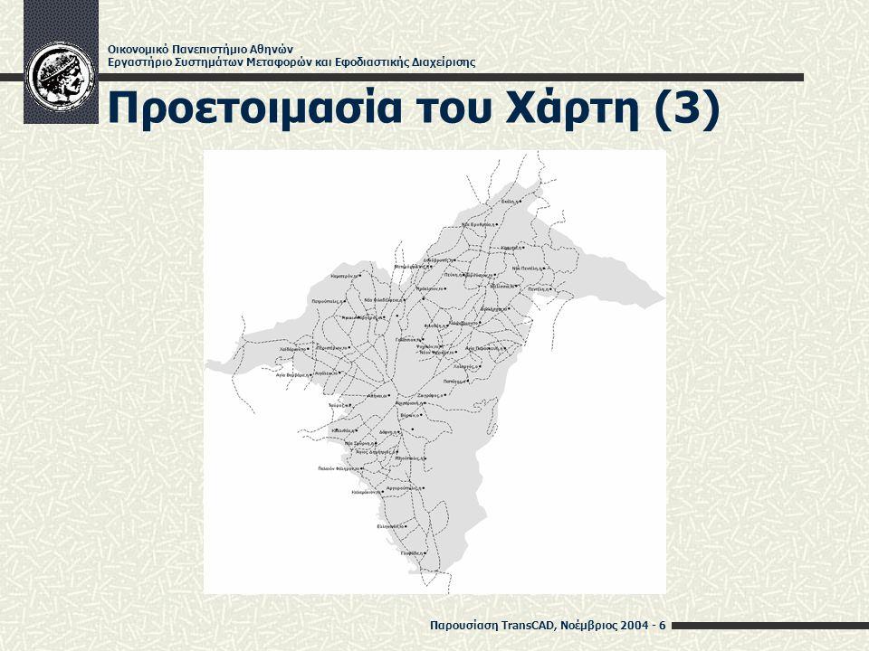Παρουσίαση TransCAD, Νοέμβριος 2004 - 6 Οικονομικό Πανεπιστήμιο Αθηνών Εργαστήριο Συστημάτων Μεταφορών και Εφοδιαστικής Διαχείρισης Προετοιμασία του Χάρτη (3)