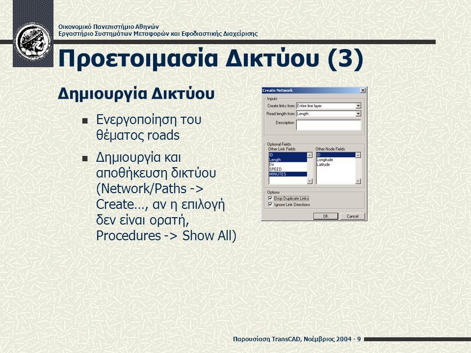 Παρουσίαση TransCAD, Νοέμβριος 2004 - 10 Οικονομικό Πανεπιστήμιο Αθηνών Εργαστήριο Συστημάτων Μεταφορών και Εφοδιαστικής Διαχείρισης Προετοιμασία Δικτύου (4) Επικαιροποίηση Σημείων Ενεργοποίηση του θέματος locations Εμφάνιση του πίνακα του θέματος.