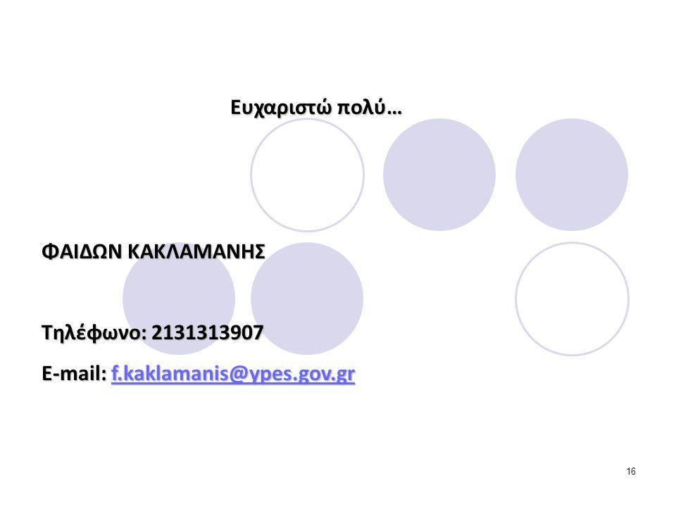 16 Ευχαριστώ πολύ… ΦΑΙΔΩΝ ΚΑΚΛΑΜΑΝΗΣ Τηλέφωνο: 2131313907 E-mail: f.kaklamanis@ypes.gov.gr f.kaklamanis@ypes.gov.gr