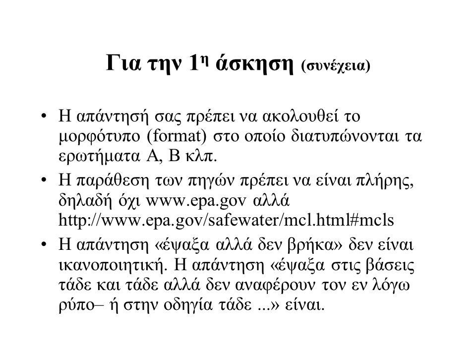 Για την 1 η άσκηση (συνέχεια) Η απάντησή σας πρέπει να ακολουθεί το μορφότυπο (format) στο οποίο διατυπώνονται τα ερωτήματα Α, Β κλπ. Η παράθεση των π