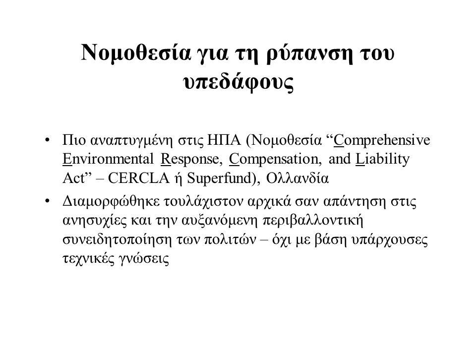 η τοξικότητα και η κινητικότητα των ανόργανων ρύπων εξαρτάται από τον χημικό τύπο