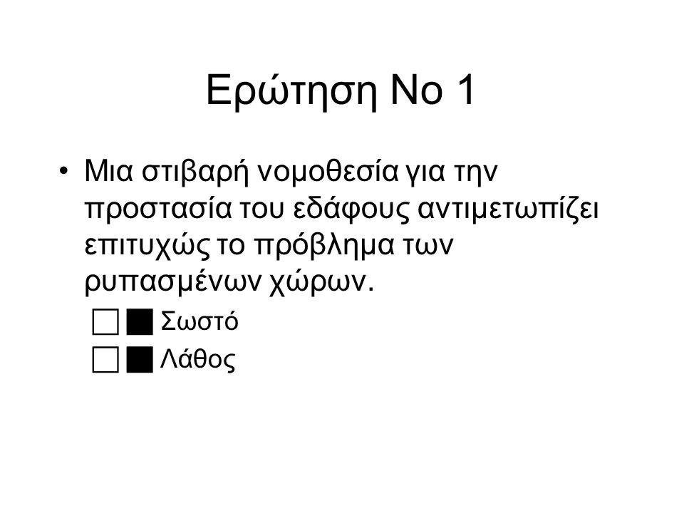Νομοθεσία: τι να συγκρατήσουμε Πού/πώς ψάχνουμε –Ευρωπαϊκή Ένωση Για κάτι συγκεκριμένο (με γνωστό έτος/αριθμό) ή με λέξεις-κλειδιά http://eur-lex.europa.eu/homepage.html?locale=el Ανά κατηγορίες http://eur-lex.europa.eu/browse/summaries.html –Ελλάδα: www.et.gr, βάσεις δεδομένων (με χρέωση)