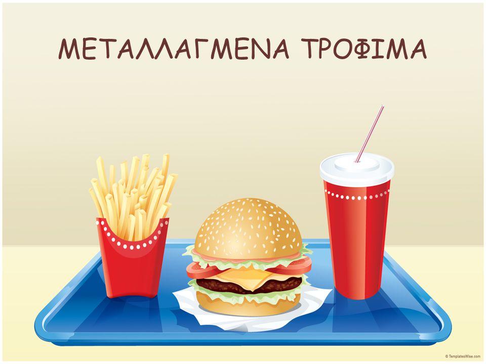 Που βρίσκονται τα προϊόντα μεταλλαγμένου καλαμποκιού ΔημητριακάΔημητριακά Ζαχαρωτά- Γλυκά Ζαχαρωτά- Γλυκά Κονσέρβες ψαριού Κονσέρβες ψαριού ΜπισκόταΜπισκότα Παιδικές τροφέςΠαιδικές τροφές Φυτικά έλαια Φυτικά έλαια