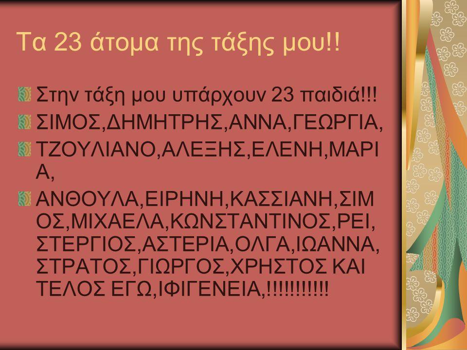 Τα 23 άτομα της τάξης μου!. Στην τάξη μου υπάρχουν 23 παιδιά!!.