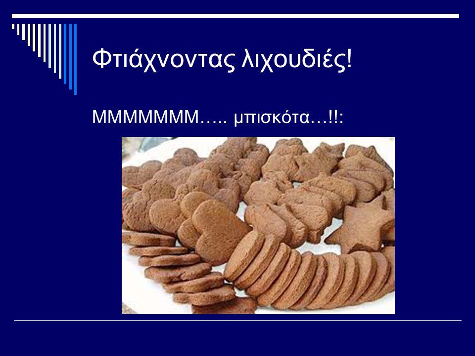 Φτιάχνοντας λιχουδιές! ΜΜΜΜΜΜΜ….. μπισκότα…!!: