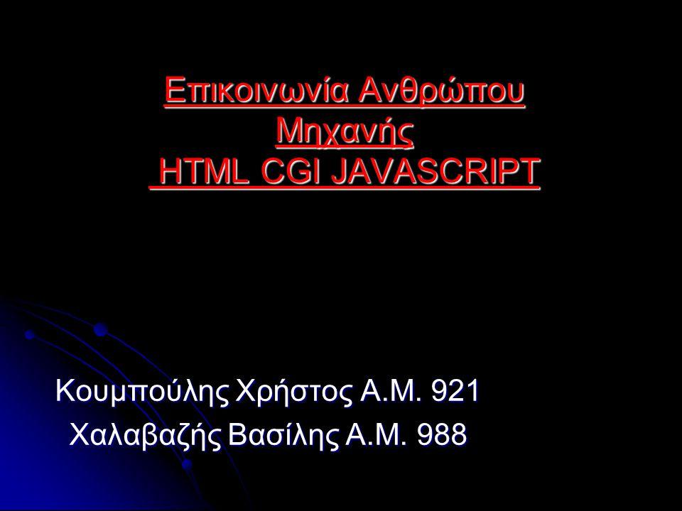 Επικοινωνία Ανθρώπου Μηχανής HTML CGI JAVASCRIPT Κουμπούλης Χρήστος Α.Μ.