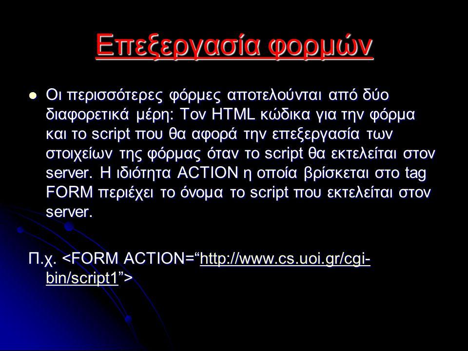 Επεξεργασία φορμών Οι περισσότερες φόρμες αποτελούνται από δύο διαφορετικά μέρη: Τον HTML κώδικα για την φόρμα και το script που θα αφορά την επεξεργασία των στοιχείων της φόρμας όταν το script θα εκτελείται στον server.