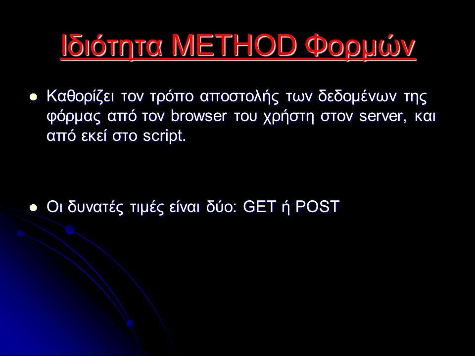 Ιδιότητα METHOD Φορμών Καθορίζει τον τρόπο αποστολής των δεδομένων της φόρμας από τον browser του χρήστη στον server, και από εκεί στο script.