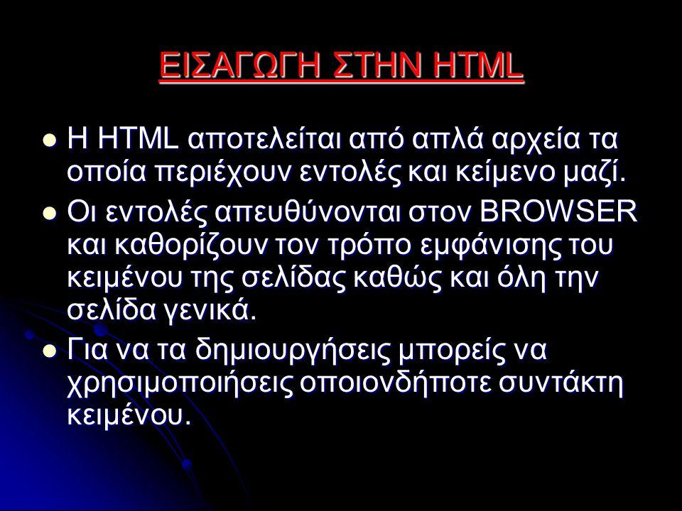 ΕΙΣΑΓΩΓΗ ΣΤΗΝ HTML H HTML αποτελείται από απλά αρχεία τα οποία περιέχουν εντολές και κείμενο μαζί.