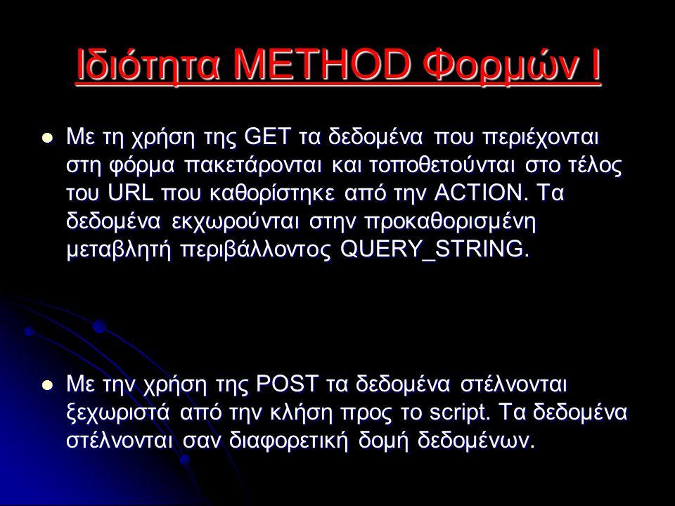 Ιδιότητα METHOD Φορμών Ι Με τη χρήση της GET τα δεδομένα που περιέχονται στη φόρμα πακετάρονται και τοποθετούνται στο τέλος του URL που καθορίστηκε από την ACTION.