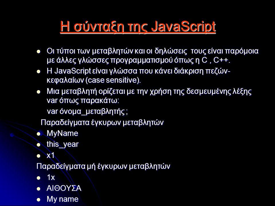 H σύνταξη της JavaScript Οι τύποι των μεταβλητών και οι δηλώσεις τους είναι παρόμοια με άλλες γλώσσες προγραμματισμού όπως η C, C++.